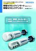 ファインセラミックス製コンクリートアンカー「明電セラミックインサート/明電セラミックアンカー」