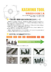 『特殊設計の切削工具』 表紙画像