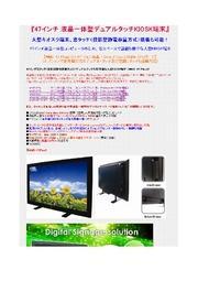 47型 デュアルタッチKIOSK端末タッチパネルPC『WMS-47 Plus2』 表紙画像