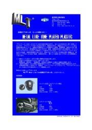 技術 MLT Metal Like Tone金属音 プラめっき 表紙画像