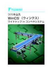 『WinCS ワイドトップinコンベアシステム』 表紙画像