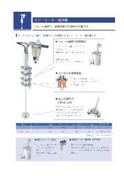 エアーモーター撹拌機【NTMA】 表紙画像