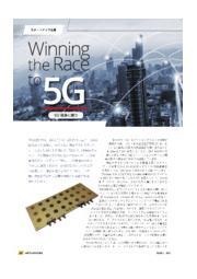5G 競争に勝つ 表紙画像