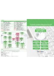 SMART生産管理システムパンフレット 表紙画像