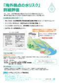 【解説資料】八千代エンジニヤリング株式会社「海外拠点の水リスク」詳細評価 リーフレット
