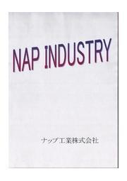 ナップ工業株式会社 製品総合カタログ 表紙画像