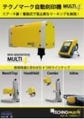 テクノマーク電磁式ドットマーキング装置 MULTI4総合カタログ 表紙画像