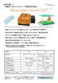 単層カーボンナノチューブ解析装置