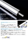 研磨技術『精密鏡面円筒ロール/シャフト』