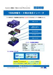 150kW級モータ用水冷式インバータ 表紙画像