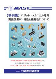 導入事例集を進呈!『ロボット・メカニカル専用ハードンプレート』 表紙画像