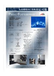 PRISM/FLAT SUBSTRATE 表紙画像