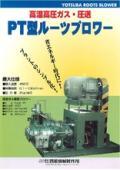 高温高圧ガス・圧送 PT型ルーツブロワー 表紙画像