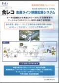 食レコ生産ライン映像記録システム カタログ