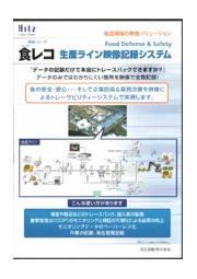 食レコ生産ライン映像記録システム カタログ 表紙画像