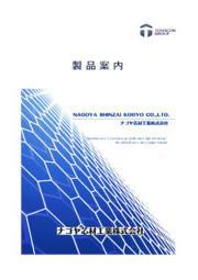 ナゴヤ芯材工業株式会社『紙素材 製品案内カタログ』 表紙画像