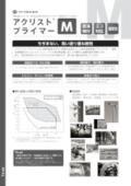 特殊変性エポキシ樹脂焼付下地塗料『アクリストプライマー速乾M』 表紙画像