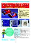 X-Scan(コンクリート内部探査機)PS1000