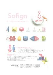 サイン『Sofign』 表紙画像