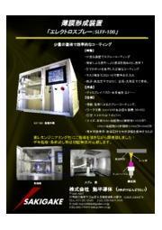 エレクトロスプレー製品カタログ 表紙画像