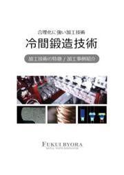 技術資料 『冷間鍛造加工』加工技術の特徴/特殊加工事例紹介 表紙画像