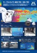 【サーマルカメラ M15・S15】カタログ