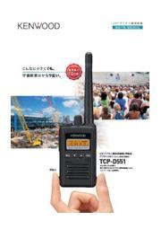 デジタル簡易無線登録局『TCP-D551』 表紙画像