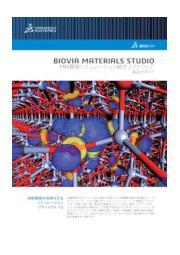 材料開発シミュレーション統合ソフトウェア 「BIOVIA Materials Studio」 カタログ 表紙画像