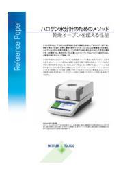 ハロゲン水分計のためのメソッド 乾燥オーブンを超える性能 表紙画像