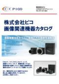 『画像検査・画像処理関連機器カタログ』※機器ごとの用途例も紹介
