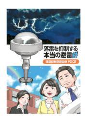 落雷を防ぐ避雷針『PDCE』メリット解説マンガ 表紙画像