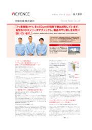 導入事例: VHX マイクロスコープ 大和化成株式会社 様 表紙画像