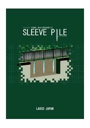 「スリーブパイル」の製品カタログ 表紙画像