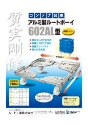 アルミ製コンテナ台車 ルートボーイ 602AL型 表紙画像