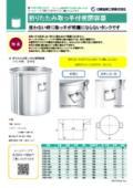 折りたたみ取っ手付密閉容器(バンド式)【CTLF】 表紙画像