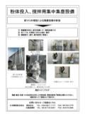 【環境改善事例】粉体投入、撹拌用集中集塵設備 表紙画像