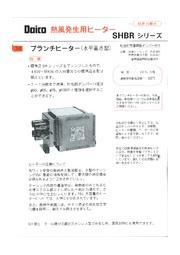 熱風発生 ブロアー用水平置き型ヒーター SHBRシリーズ (シーズヒーター)  表紙画像