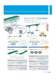 アルミ製軽搬送コンベヤ フリックタッチFT:三機工業 表紙画像