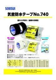 建築建材向け『気密防水テープ No.740』 表紙画像