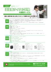 温湿度サイクル試験の受託サービスカタログ 表紙画像