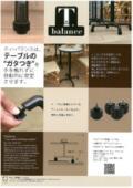 建築用部品『T-balance(ティ・バランス)』