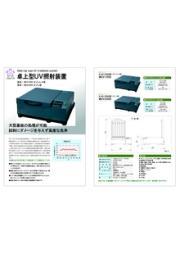 卓上型UV照射装置 MUV 表紙画像