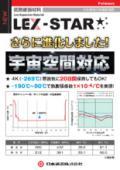 低熱膨張材料『LEX-STAR』 表紙画像