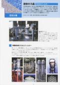 プロセスフィルター 各種液体用プロセスフィルター 表紙画像