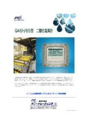 二酸化塩素測定器 表紙画像