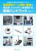 無料進呈!生産・製造技術者のための精密測定ゲージ技術小冊子