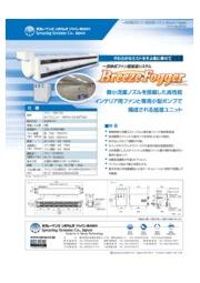 室内用加湿システム「Breeze Fogger」 表紙画像