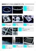 加工技術『超音波スピンドルによる加工サンプル』
