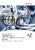 ベーシックタイプ基板実装圧力センサ|ABPシリーズ 表紙画像