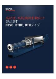 高粘度/高乾燥固形物向け 製品群T BTVE, BTHE, BTHタイプカタログ 表紙画像